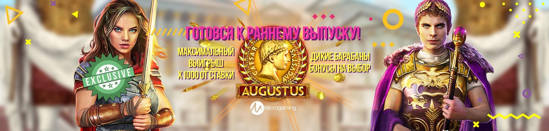 Новинка от Microgaming Augustus